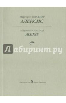 Алексис, или Рассуждение о тщетной борьбе