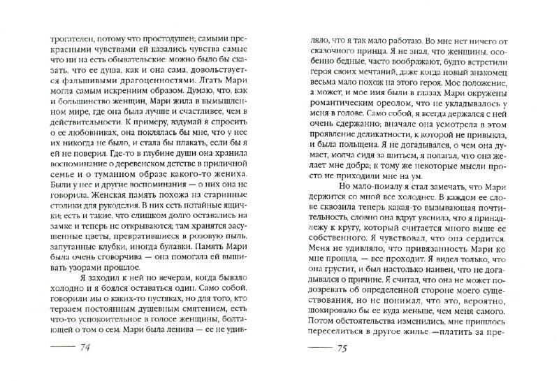 Иллюстрация 1 из 4 для Алексис, или Рассуждение о тщетной борьбе - Маргерит Юрсенар   Лабиринт - книги. Источник: Лабиринт