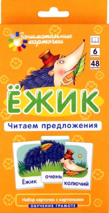 Иллюстрация 1 из 17 для Ежик. Читаем предложения. Набор карточек с картинками - А. Штец | Лабиринт - книги. Источник: Лабиринт