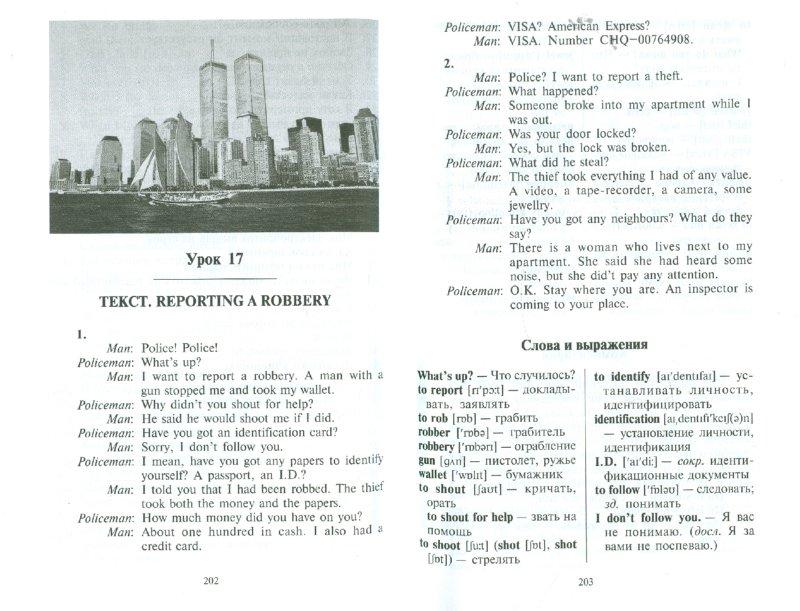 Иллюстрация 1 из 21 для Ускоренный курс современного английского языка для начинающих (+CD) - Виктор Миловидов   Лабиринт - книги. Источник: Лабиринт