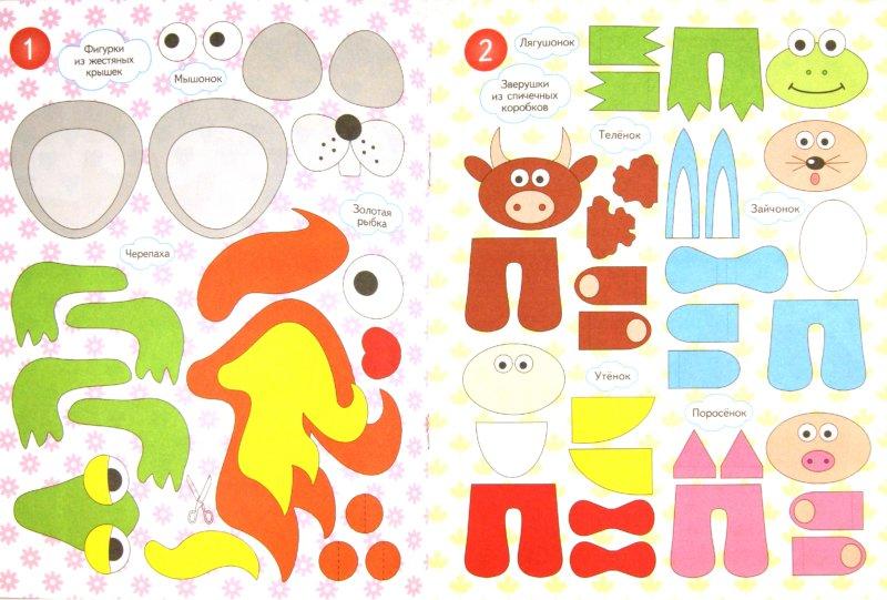 Иллюстрация 1 из 10 для Поделки из упаковочных материалов - Анистратова, Гришина   Лабиринт - книги. Источник: Лабиринт