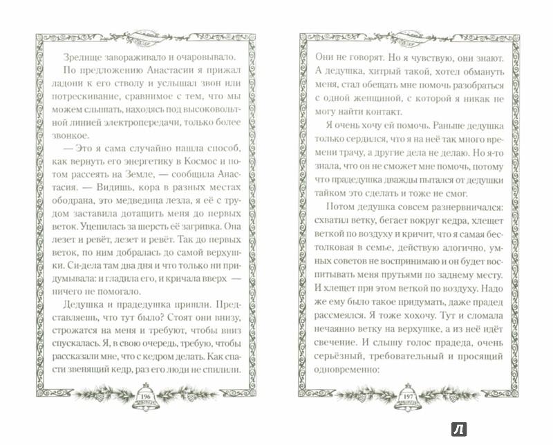 Иллюстрация 1 из 13 для Анастасия - Владимир Мегре   Лабиринт - книги. Источник: Лабиринт