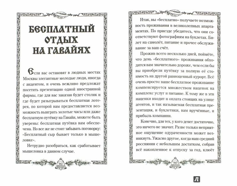 Иллюстрация 1 из 8 для Звенящие кедры России - Владимир Мегре   Лабиринт - книги. Источник: Лабиринт