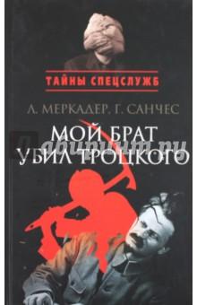 Мой брат убил Троцкого
