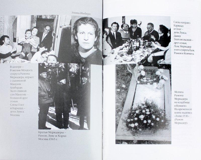 Иллюстрация 1 из 4 для Мой брат убил Троцкого - Меркадер, Санчес   Лабиринт - книги. Источник: Лабиринт