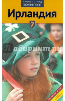 Ирландия. Путеводитель