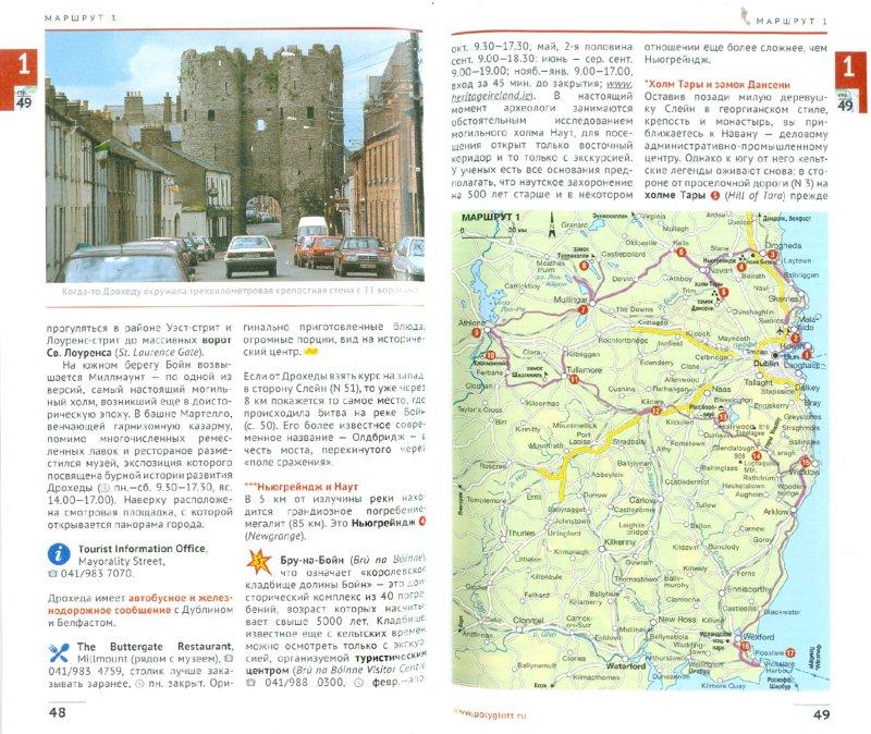 Иллюстрация 1 из 29 для Ирландия. Путеводитель - Бернд Мюллер | Лабиринт - книги. Источник: Лабиринт