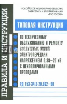 Инструкция по т/о и ремонту воздушных линий электропередачи напряж. 0, 38-20 кВ. РД 153-34. 3-20. 662-98