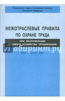Межотраслевые правила по охране труда при эксплуатации газового хозяйства организ. ПОТ Р М-026-2003