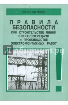 Правила безопасности при строительстве линий электропередачи. РД 153-34.3-03.285-2002 инновационная деятельность в строительстве