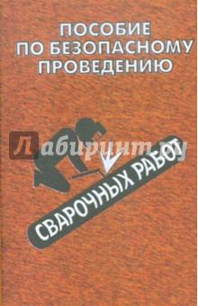 Пособие по безопасному проведению сварочных работ сварочные работы практическое пособие