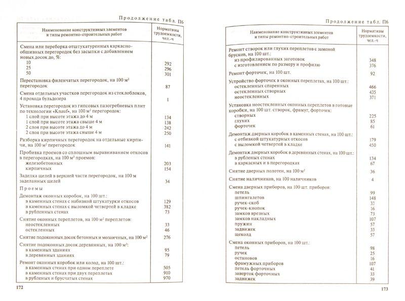 Иллюстрация 1 из 5 для Система технического обслуживания и ремонта промышленных зданий и сооружений. Справочник - Александр Ящура | Лабиринт - книги. Источник: Лабиринт