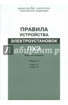 Правила устройства электроустановок. Раздел 4. Распределительные устройства и подстанции. Гл.4.1,4.2