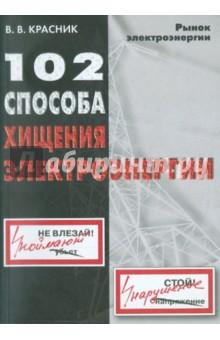 102 способа хищения электроэнергии в иркутске сч тчик электроэнергии фото