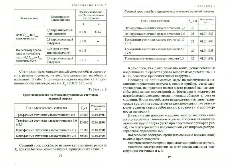 Иллюстрация 1 из 11 для 102 способа хищения электроэнергии - Валентин Красник   Лабиринт - книги. Источник: Лабиринт