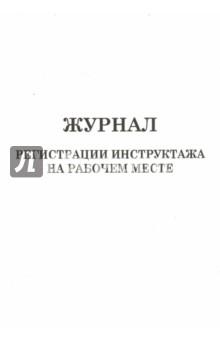 Журнал регистрации инструктажа на рабочем месте журнал учёта проведения инструктажа
