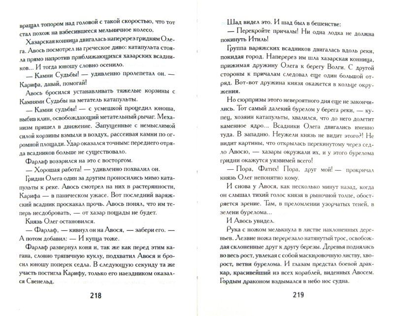 Иллюстрация 1 из 9 для Страх - Роман Канушкин   Лабиринт - книги. Источник: Лабиринт