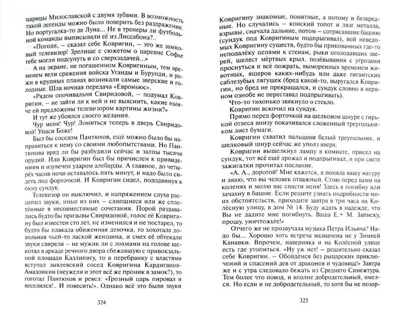 Иллюстрация 1 из 16 для Лягушки - Владимир Орлов | Лабиринт - книги. Источник: Лабиринт