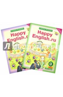Английский язык: Счастливый английский.ру/Happy English.ru: Учебник для 3 класса в двух частях. ФГОС