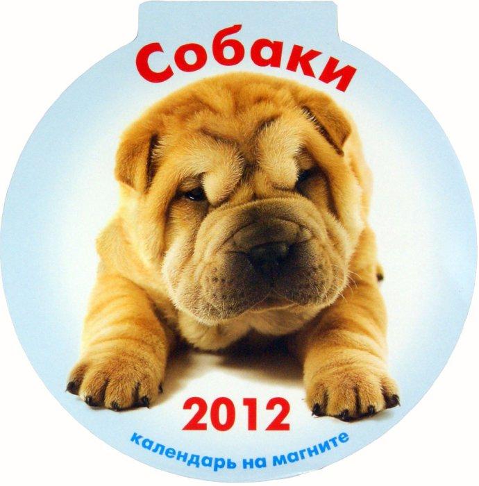 Иллюстрация 1 из 5 для Календарь круглый на магните. Собаки   Лабиринт - сувениры. Источник: Лабиринт