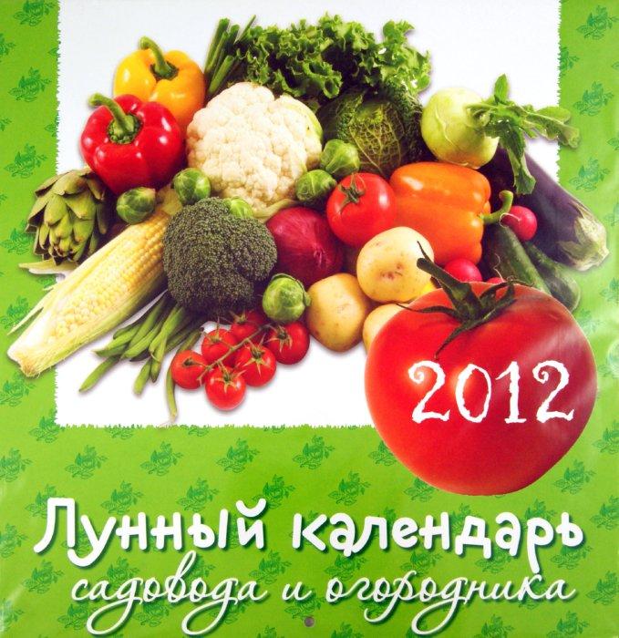 Иллюстрация 1 из 5 для Лунный календарь садовода и огородника. Настенный календарь 2012 | Лабиринт - сувениры. Источник: Лабиринт