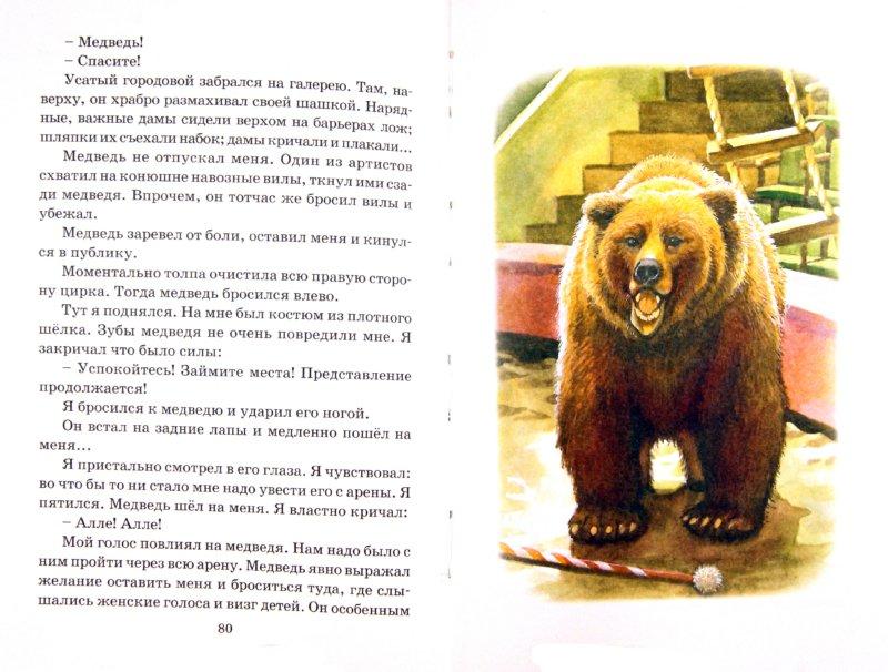 Иллюстрация 1 из 32 для Мои звери - Владимир Дуров | Лабиринт - книги. Источник: Лабиринт