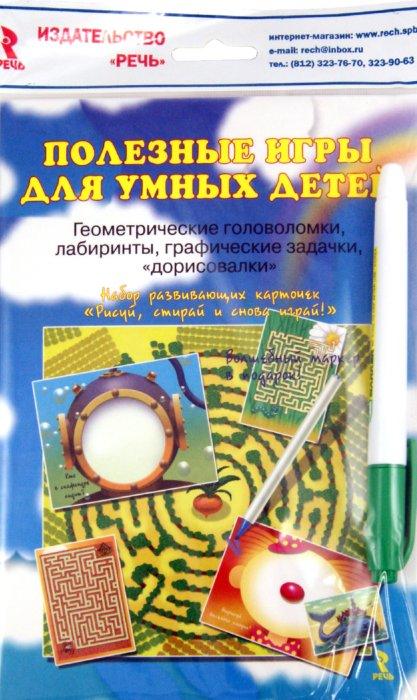 Иллюстрация 1 из 29 для Полезные игры для умных детей (+Волшебный маркер) - М. Лебедева | Лабиринт - книги. Источник: Лабиринт