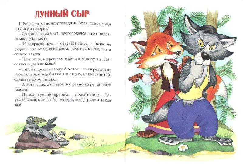 Иллюстрация 1 из 27 для Большая книга сказок | Лабиринт - книги. Источник: Лабиринт