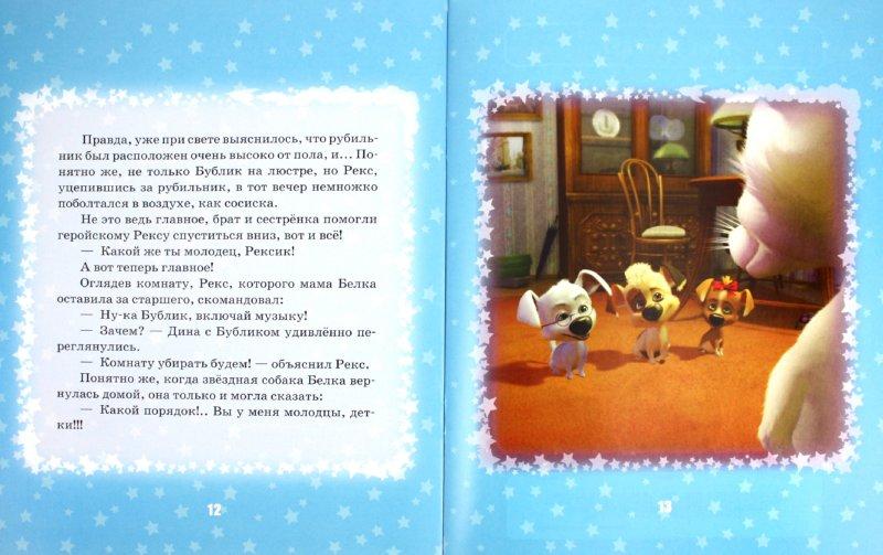 Иллюстрация 1 из 8 для Белка и Стрелка. Озорная семейка. Одни дома. Мультколлекция - Сергей Георгиев | Лабиринт - книги. Источник: Лабиринт