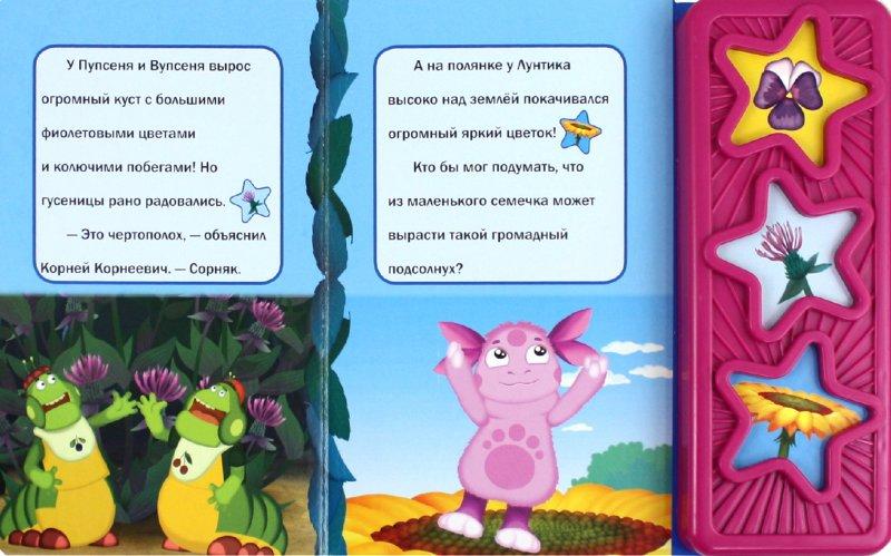 Иллюстрация 1 из 5 для Музыкальная книжка: Семечко. Лунтик и его друзья   Лабиринт - книги. Источник: Лабиринт