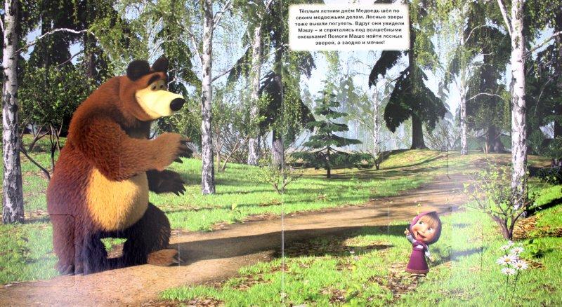 Иллюстрация 1 из 5 для Что это там? Маша и Медведь. Книжка с волшебными окошками | Лабиринт - книги. Источник: Лабиринт