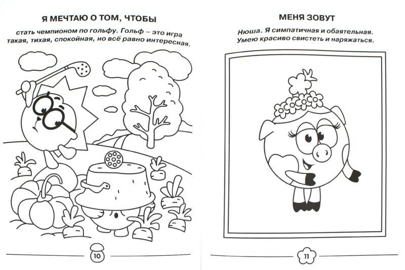 """Иллюстрация 1 из 6 для Волшебная раскраска """"Смешарики ..."""