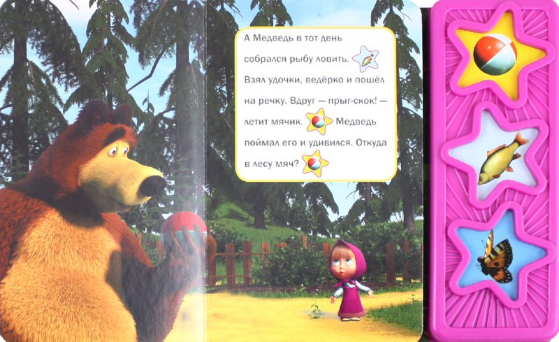 Иллюстрация 1 из 3 для Музыкальная книжка: На лесной тропинке. Маша и Медведь | Лабиринт - книги. Источник: Лабиринт