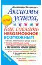 Казакевич Александр Владимирович Аксиомы успеха