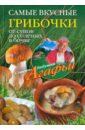 Звонарева Агафья Тихоновна Самые вкусные грибочки. От супов до соленых в бочке