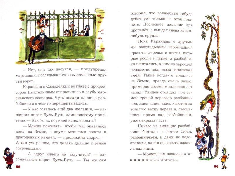 Иллюстрация 1 из 31 для Карандаш и Самоделкин на Марсе - Валентин Постников | Лабиринт - книги. Источник: Лабиринт