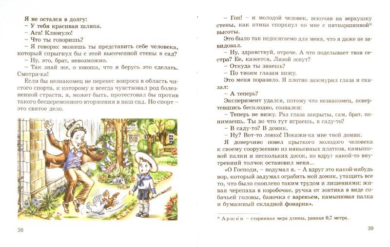 Иллюстрация 1 из 10 для Любовь-морковь - Чехов, Аверченко, Тэффи | Лабиринт - книги. Источник: Лабиринт