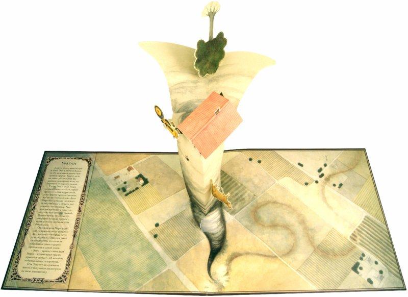 Иллюстрация 1 из 18 для Волшебник страны Оз - Лаймен Баум | Лабиринт - книги. Источник: Лабиринт