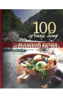 100 лучших блюд кавказской кухни
