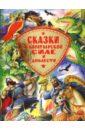 Сказки о богатырской силе и доблести. Русские народные сказки былинные сказы