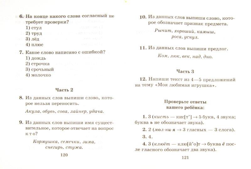 Иллюстрация 1 из 13 для Полный курс русского языка. 1 класс - Ольга Ушакова | Лабиринт - книги. Источник: Лабиринт