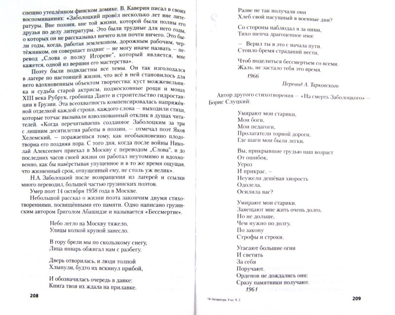 гдз по литературе 5 класс меркин учебник 2 ответы на вопросы