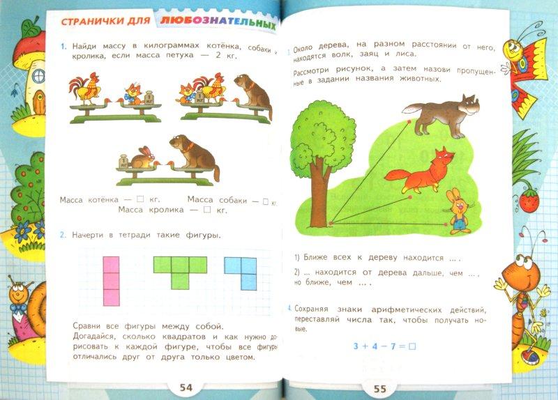 Иллюстрация 1 из 9 для Математика. 1 класс. Учебник в 2-х частях. Часть 2 - Моро, Волкова, Степанова | Лабиринт - книги. Источник: Лабиринт