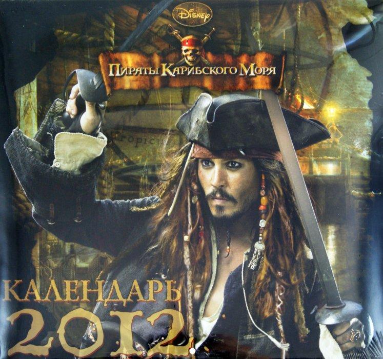 """Иллюстрация 1 из 5 для Календарь 2012 """"Пираты Карибского Моря 4: На Странных Берегах""""   Лабиринт - сувениры. Источник: Лабиринт"""