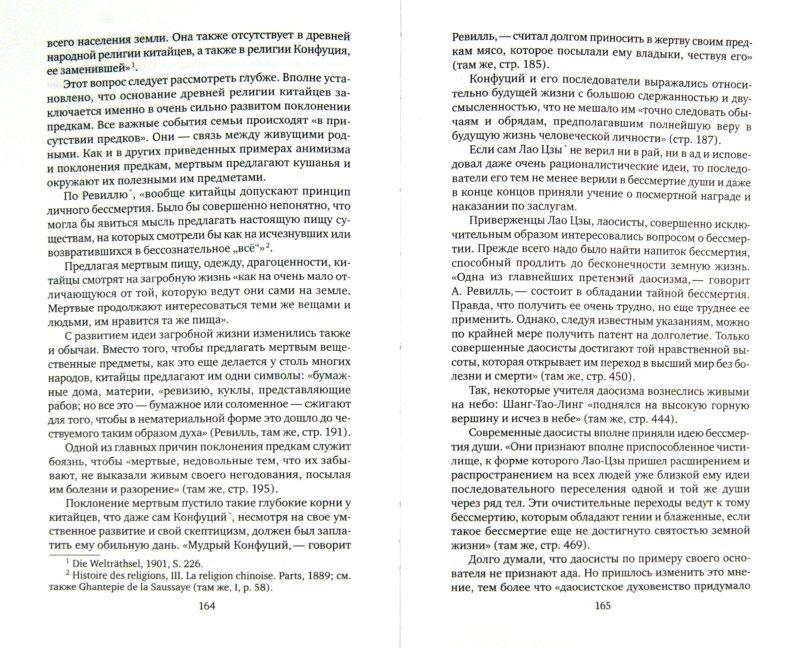 Иллюстрация 1 из 23 для Этюды о природе человека - Илья Мечников | Лабиринт - книги. Источник: Лабиринт