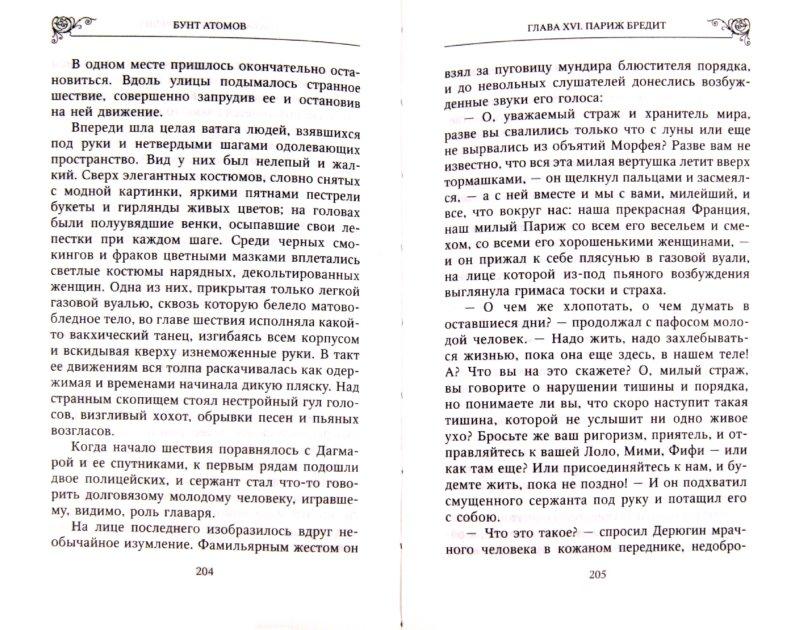 Иллюстрация 1 из 9 для Бунт атомов - Владимир Орловский | Лабиринт - книги. Источник: Лабиринт