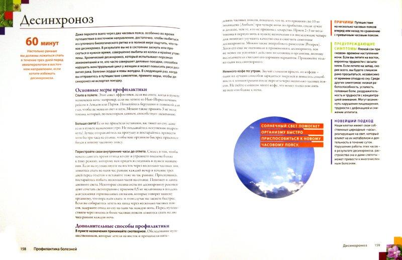 Иллюстрация 1 из 2 для Скажи здоровью ДА! - Гордон, Говер, Хэрар | Лабиринт - книги. Источник: Лабиринт