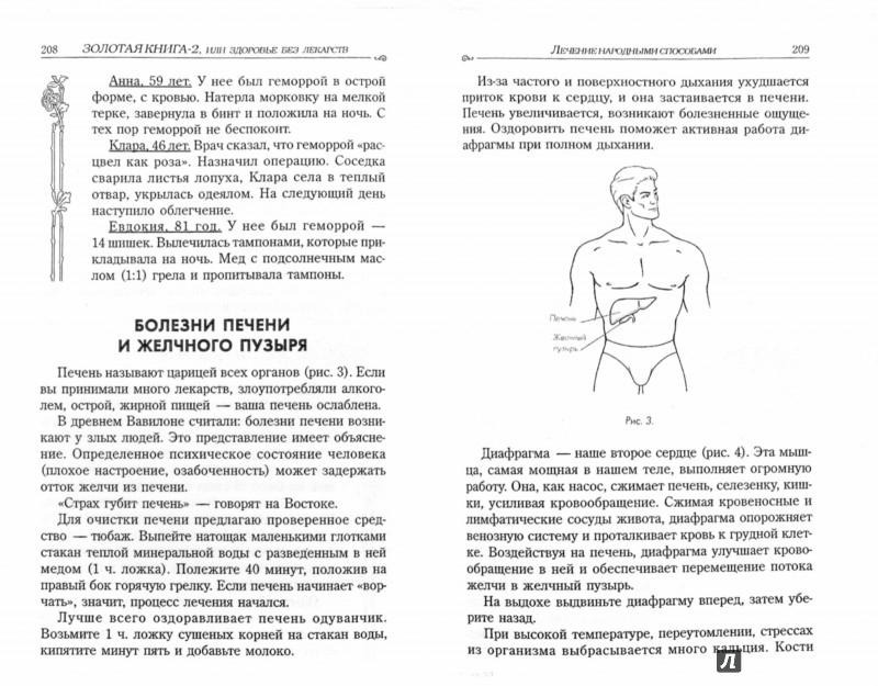 Иллюстрация 1 из 10 для Золотая книга-2, или Здоровье без лекарств - Алла Тартак | Лабиринт - книги. Источник: Лабиринт