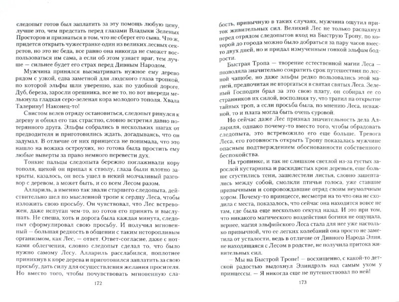 Иллюстрация 1 из 7 для Родиться надо богиней - Юлия Фирсанова | Лабиринт - книги. Источник: Лабиринт