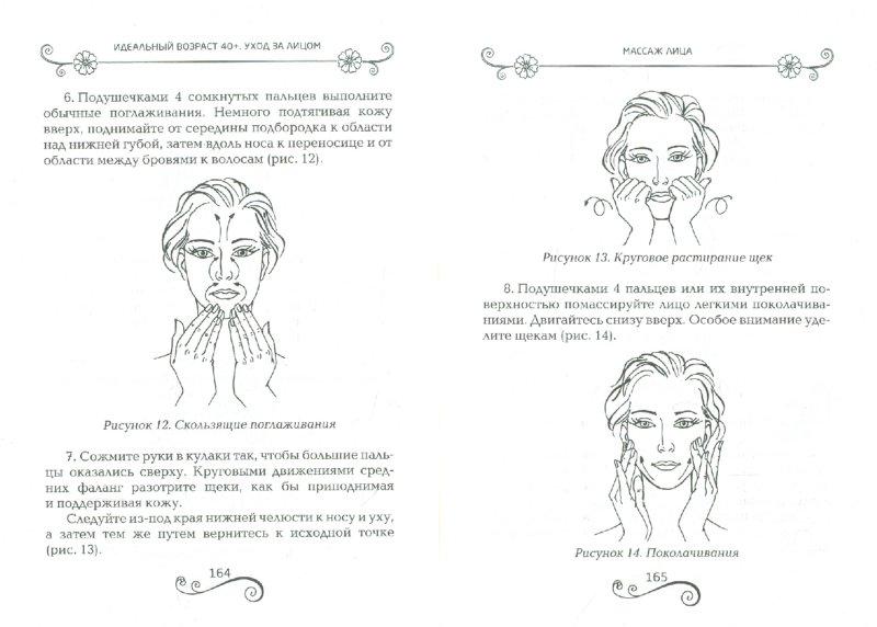 Иллюстрация 1 из 21 для 40+. Уход за лицом - Анастасия Колпакова | Лабиринт - книги. Источник: Лабиринт